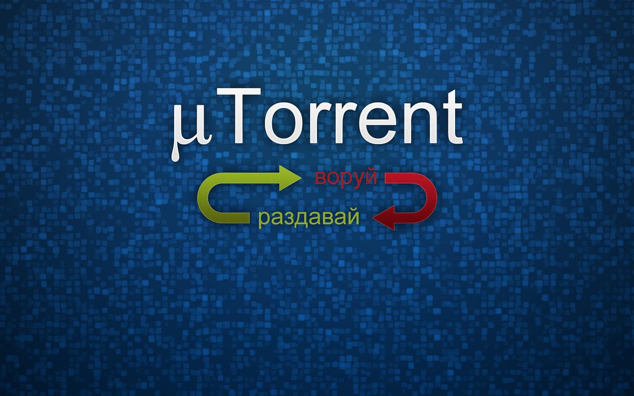 utorrent wallpaper
