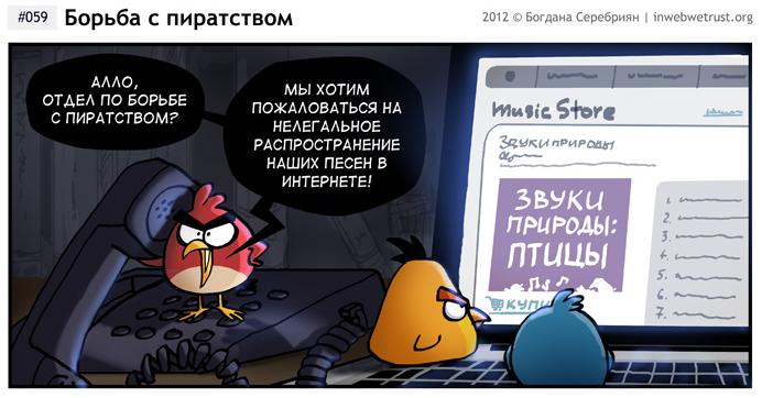 angry birds против пиратства
