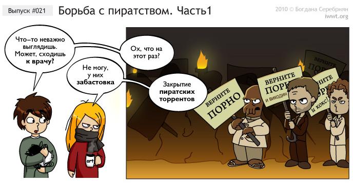 врачи против закрытия торрент трекеров