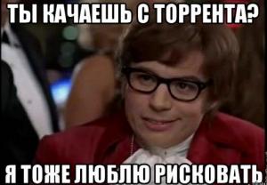 torrent_skachka_png