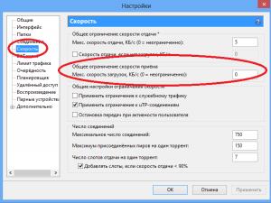 максимальная скорость скачивания utorrent