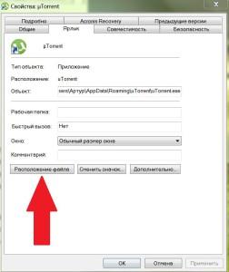 русификация utorrent