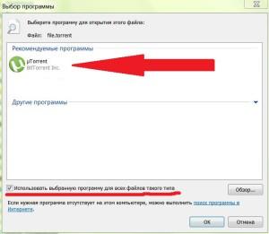 Выбор uTorrent по умолчанию для файлов .torrent
