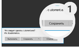 Сохраните файл на компьютер