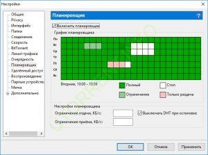 uTorrent планировщик