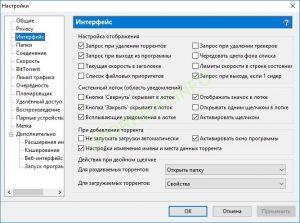 uTorrent настройки интерфейс