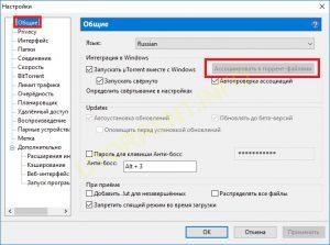 utorrent ассоциировать с торрент файлами