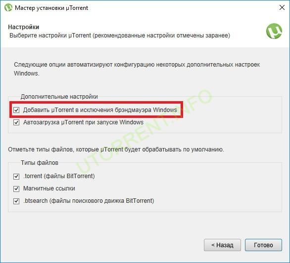 utorrent 1.8 5 rus скачать