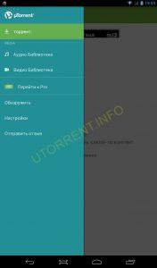 uTorrent android главное меню