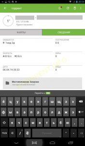 uTorrent android загрузка