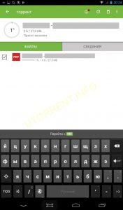 uTorrent android файлы