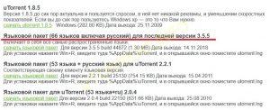 uTorrent языковой пакет русский