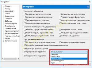 uTorrent выбор действия при двойном щелчке