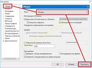 uTorrent настройка русификация