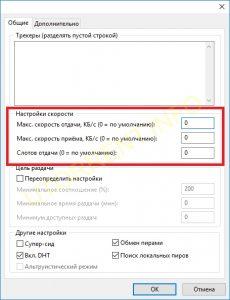 uTorrent ограничение скорости