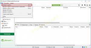 utorrent добавить торрент в список загрузок