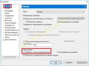 Добавлять ut в конце названия файла