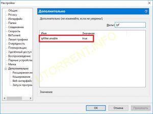 utorrent запретить подключение определенных IP адресов
