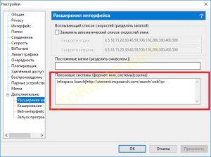 Добавление поисковых систем utorrent