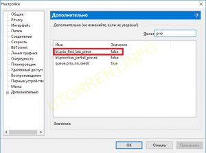 Приоритет первых и последних частей файла