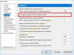 utorrent скорость отдачи если нет загрузок