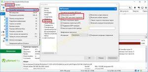 utorrent-vkljuchenie-dht-1-300x147.jpg