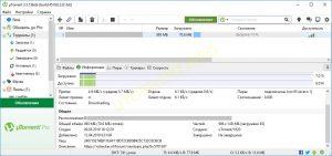 utorrent загрузка файла