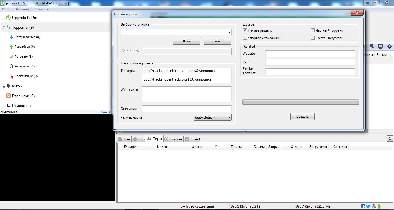 Скачать бесплатно программа торрент 2015 программу скачать для открытия файлов flv